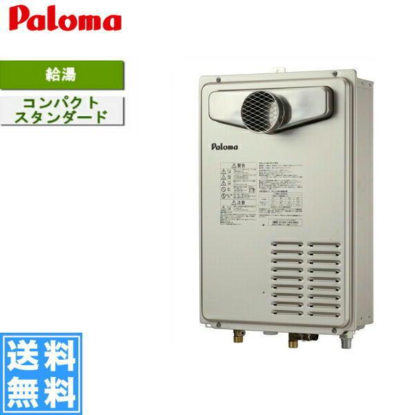 [PH-1603T]パロマ[PALOMA]ガス給湯器[16号コンパクトスタンダードタイプ]【送料無料】