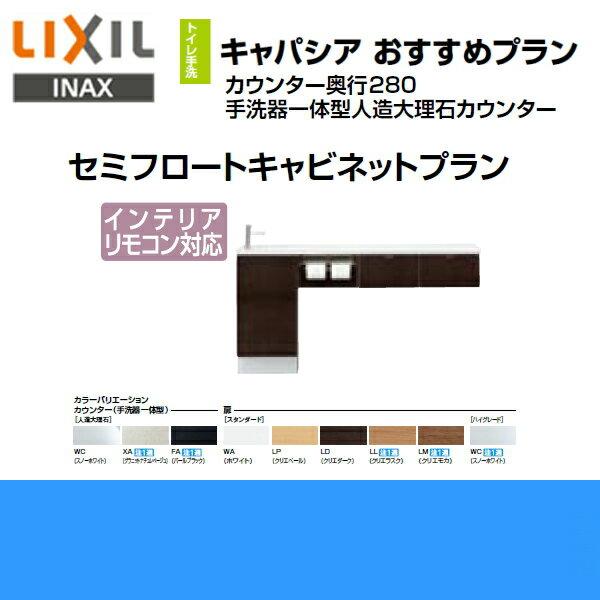 リクシル[LIXIL/INAX]トイレ手洗い[キャパシア]AN-ACREBEKXHJX[奥行280mm][右仕様][壁排水]【送料無料】
