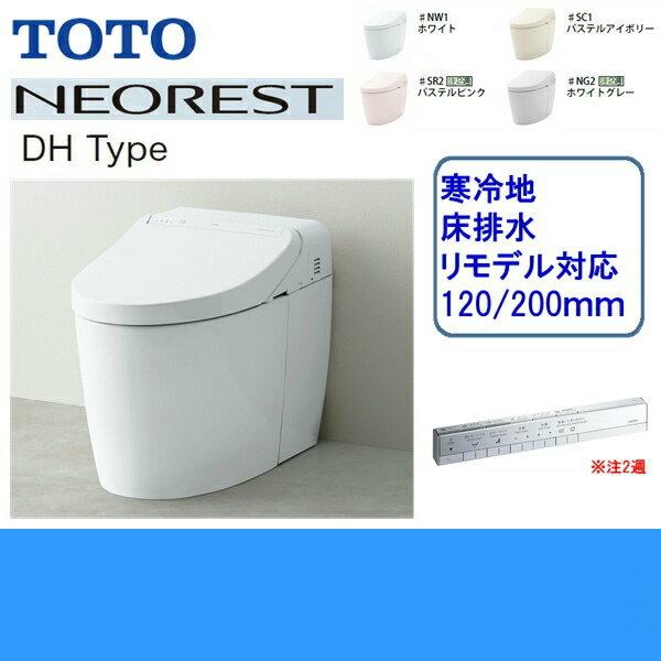[CES9575HFW]TOTOネオレスト[DH2]ウォシュレット一体形便器[床排水・リモデル対応120/200mm・スティックリモコン][寒冷地]【送料無料】