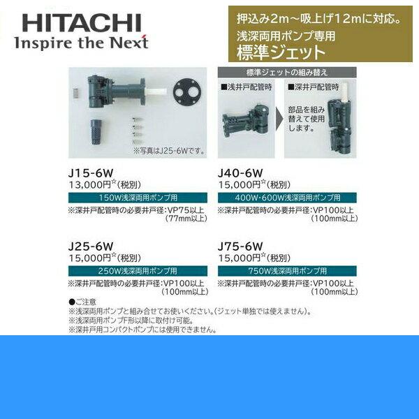 ヒタチ[HITACHI]浅深両用ポンプ専用標準ジェットJ25-6W