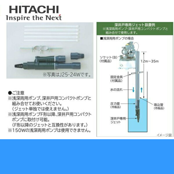 ヒタ�[HITACHI]深井戸専用ジェットJ75-35W