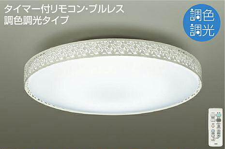 ☆DAIKO LED調色シーリング(LED内蔵) DCL39274