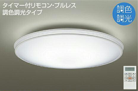 ☆DAIKO LED調色シーリング(LED内蔵) DCL39685