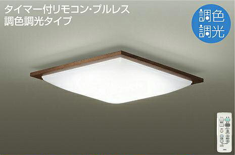 ☆DAIKO LED調色シーリング(LED内蔵) DCL39726