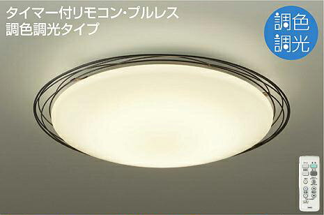 ☆DAIKO LED調色シーリング(LED内蔵) DCL39961