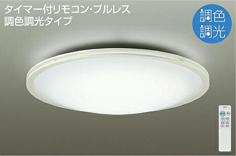 ☆DAIKO LED調色シーリング(LED内蔵) DCL40096