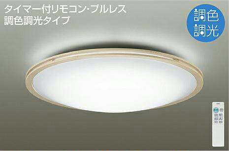 ☆DAIKO LED調色シーリング(LED内蔵) DCL40099