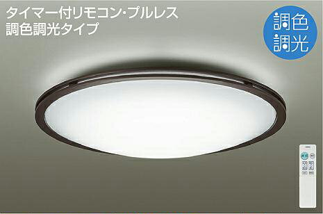 ☆DAIKO LED調色シーリング(LED内蔵) DCL40102