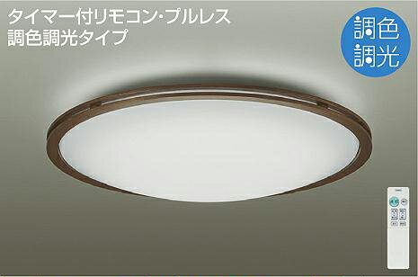 ☆DAIKO LED調色シーリング(LED内蔵) DCL40105