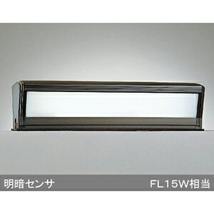 ☆ODELIC LED照明器具 アウトドア 門柱灯 明暗センサ付 LED一体型 昼白色タイプ FL15W相当 防雨型 OG254457