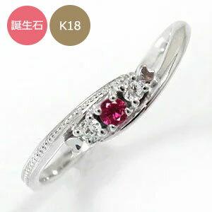 特集 トリロジーリング 誕生石 ダイヤモンド 18金 指輪 シンプル ピンキーリング【送料無料】