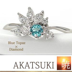 プラチナリング ブルートパーズ 指輪 太陽 陽光 光輪  ピンキーリング 誕生石【送料無料】