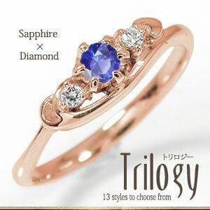 ピンキーリング 18金 サファイア ダイヤモンド ハート 指輪 誕生石 トリロジー【送料無料】