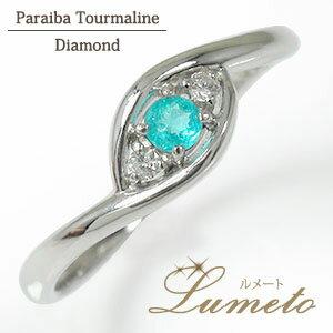 流れ星 パライバ リング 18金 指輪 ルメート ピンキー ダイヤモンド【送料無料】