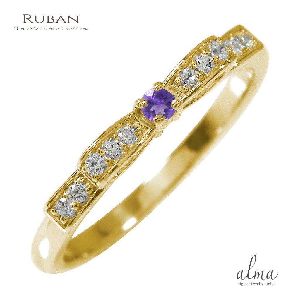リボン 10金 アメジスト 指輪 ダイヤモンド 誕生石 ピンキーリング【送料無料】