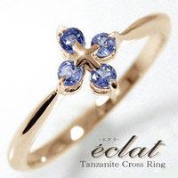驚き価格 タンザナイト 指輪 クロス k18ピンクゴールド k18PG  ピンキーリング ギフト 贈り物 母の日 プレゼント プレゼント 自分へのご褒美に 大切な方に【送料無料】