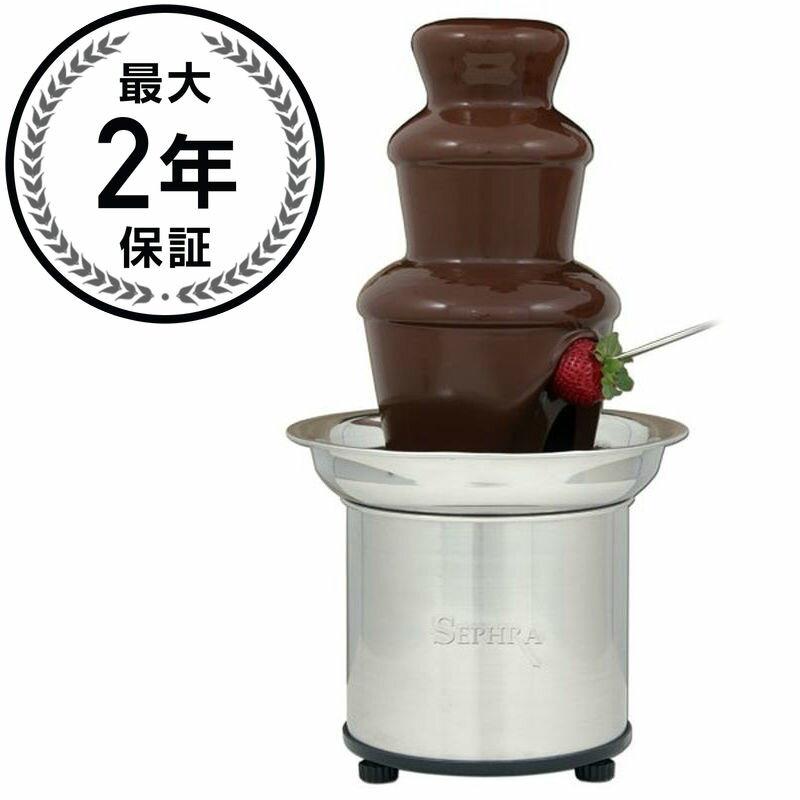 セフラ チョコレートファウンテン フォンデュ ジョエルのミルクチョコレート2kg付 セレクトSephra Select Chocolate Fountainjoel【日本語説明書付】 【RCP】