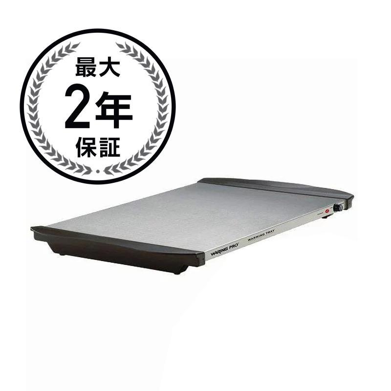 ワーリング ホテル等にある料理を温めておくウォーミングトレイ Waring Pro WT90B Stainless-Steel 400-Watt Professional Warming Tray 【RCP】