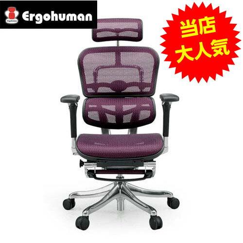 オフィスチェア 「エルゴヒューマンプロ オットマン」レッド EHP-LPL KM-12RD※代引不可