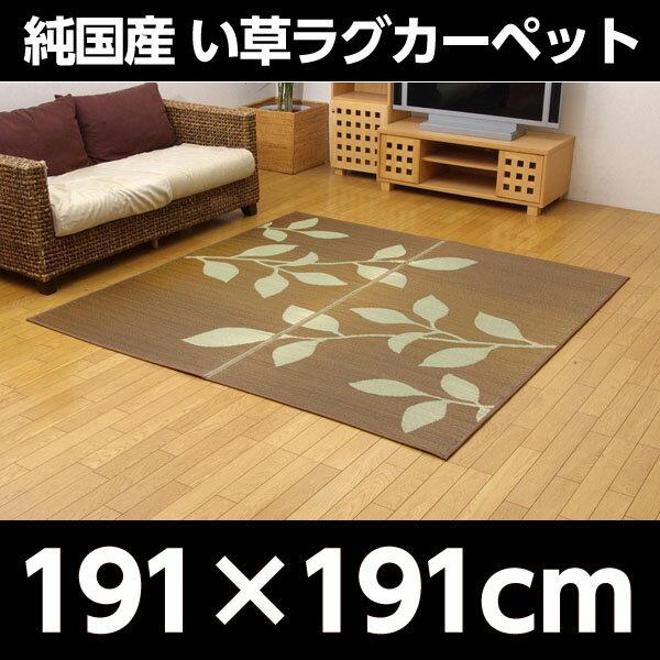 純国産 い草ラグカーペット 『Fリーフ』 ブラウン 約191×191cm【代引不可】