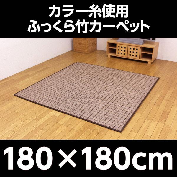 カラー糸使用 ふっくら竹カーペット 『DDXダッヂ』 180×180cm【代引不可】