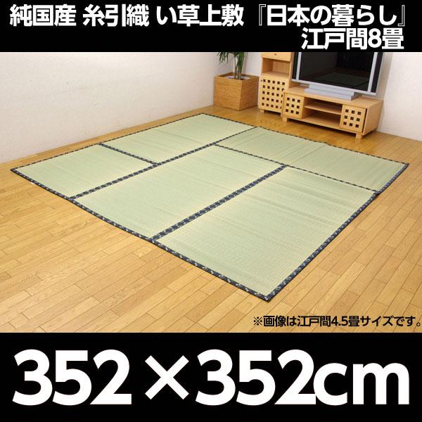 純国産 糸引織 い草上敷 『日本の暮らし』 江戸間8畳(約352×352cm)【代引不可】