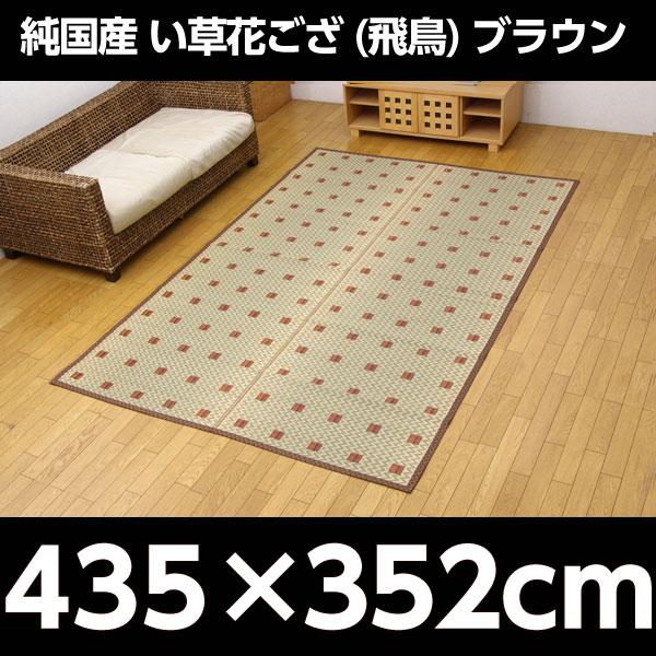 純国産 い草花ござ 『飛鳥』 ブラウン 江戸間10畳(約435×352cm)【代引不可】