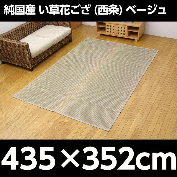 純国産 い草花ござ 『西条』 ベージュ 江戸間10畳(約435×352cm)【代引不可】