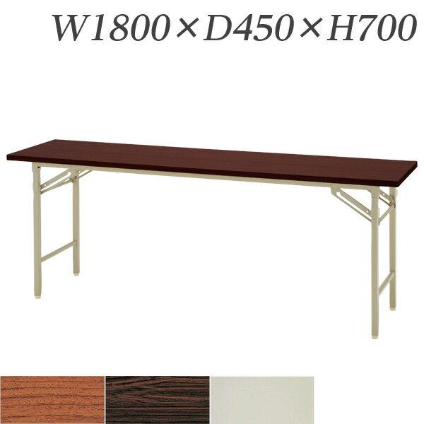 生興 テーブル 折りたたみ会議テーブル #シリーズ 棚なし W1800×D450×H700/脚間L1562 #1845N【代引不可】