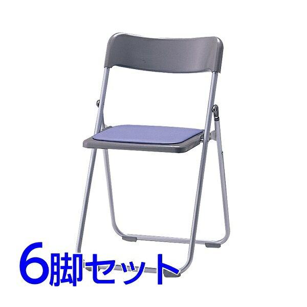 サンケイ 折りたたみ椅子 パイプイス アルミ脚 粉体塗装 座ポリオレフィンレザー張り 同色6脚セット CF67-MX【代引不可】