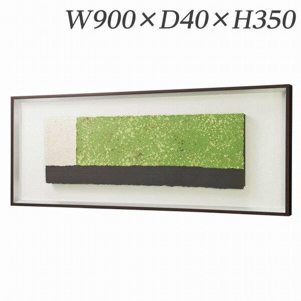 ライオン事務器 アート W900×D40×H350mm 和紙 AD-900P 576-58【代引不可】