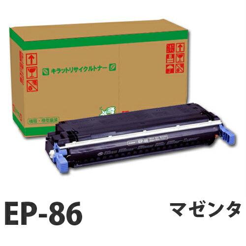 EP-86 マゼンタ 即納 CANON リサイクルトナーカートリッジ 12000枚
