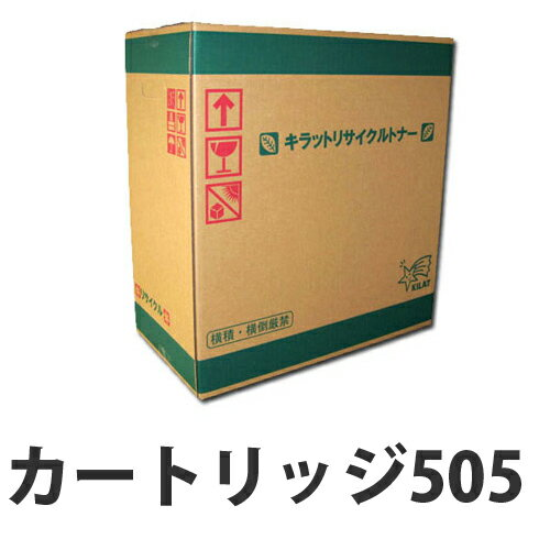 カートリッジ505 【即納】 CANON リサイクルトナーカートリッジ 6700枚 【代引不可】