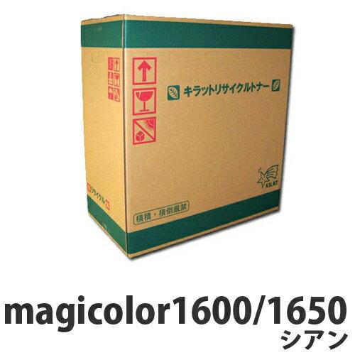 リサイクル コニカミノルタ magicolor1600/1650 シアン 即納