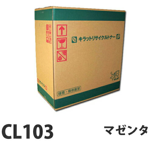 CL103 マゼンタ 即納 リサイクルトナーカートリッジ 4500枚 【代引不可】