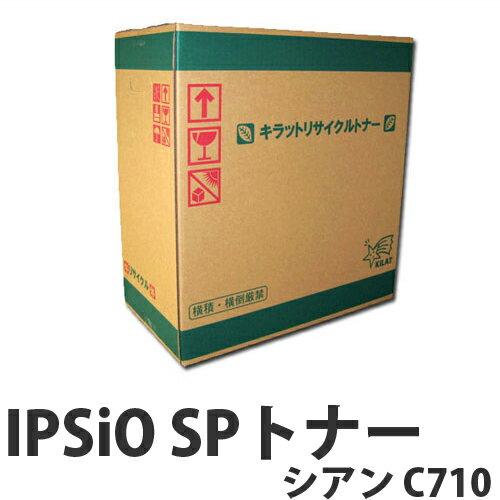 IPSiO SPトナー シアン C710 6000枚 即納 RICOH リサイクルトナーカートリッジ