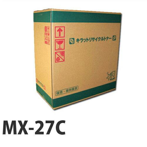 リサイクル SHARP MX-27C シアン 即納 9000枚