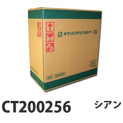 CT200256 シアン 12000枚 即納 XEROX リサイクルトナーカートリッジ