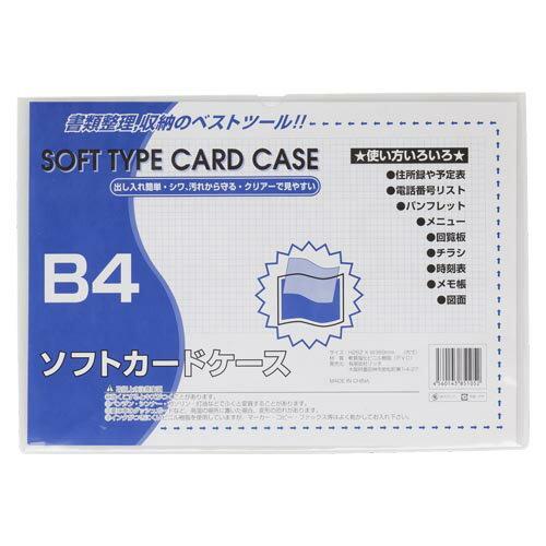 ソフトカードケース(軟質カードケース) B4 200枚