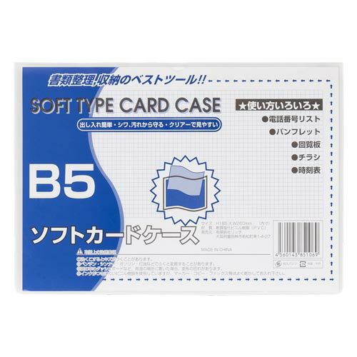 ソフトカードケース(軟質カードケース) B5 200枚