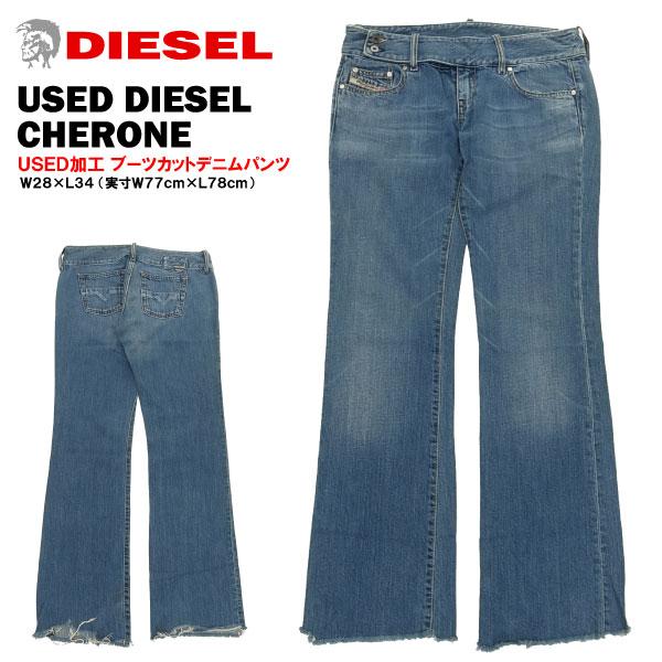 [古着] USED ディーゼル Diesel CHERONE USED加工 ブーツカットデニムパンツ W28×L34 (実寸W77cm×L78cm) 【あす楽対応】【楽ギフ_包装】【あす楽_土曜営業】【古着】【海外直輸入USED品】