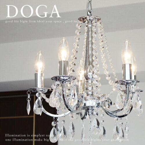 送料無料 【DOGA】 シャンデリア 天井照明 8畳 10畳 リビング ショップ 店舗 引っ掛けシーリング対応 シルバー