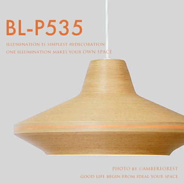 【送料無料】 ■BUNACO BL-P535■ フラッグシップモデル 匠の技を感じる美しいウッドのペンダントランプ 【BUNACO ブナコ】