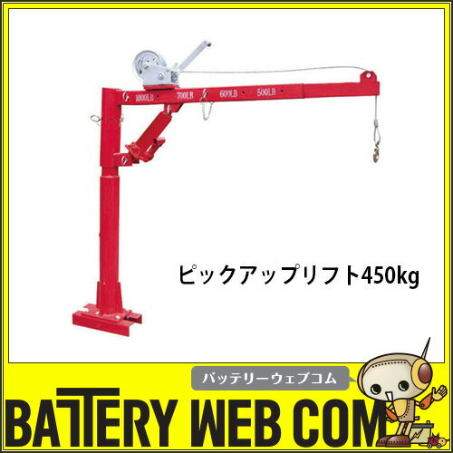 ピックアップ ツール リフト 450kg 簡易式トラッククレーン ツールパワー [ 33025 ]