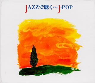 【送料無料】JAZZで聴く…J-POP[CD][6枚組]