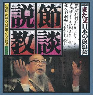 【送料無料】小沢昭一 / ドキュメント また又「日本の放浪芸」節談説[CD][7枚組]