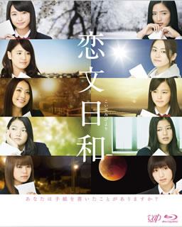 【送料無料】恋文日和 Blu-ray BOX 豪華版(ブルーレイ)[5枚組][初回出荷限定]