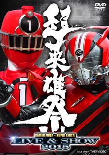 【送料無料】 超英雄祭 KAMEN RIDER×SUPER SENTAI LIVE&SHOW 2015[DVD][2枚組]【D2015/5/13発売】