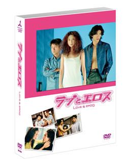 【送料無料】ラブとエロス DVD-BOX[DVD][6枚組]