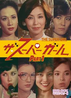 【送料無料】ザ・スーパーガール DVD-BOX Part1 デジタルリマスター版[DVD][5枚組]